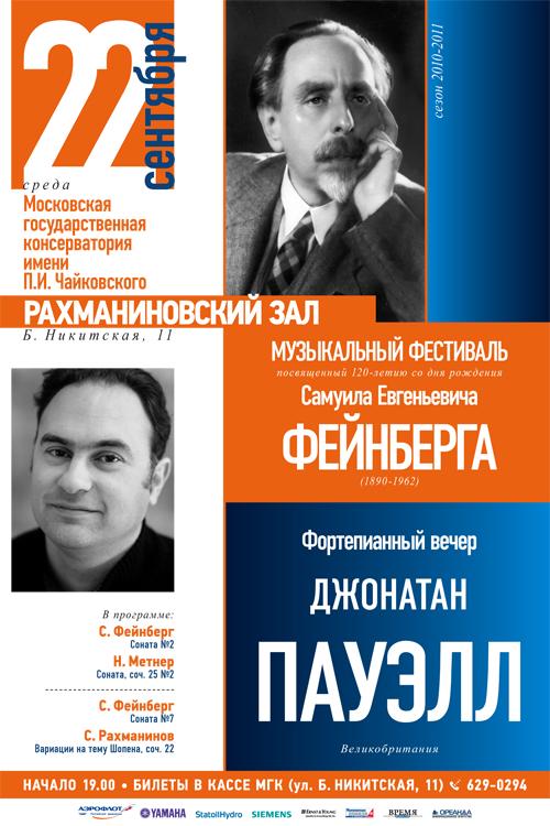 Feinberg Concert Moscow